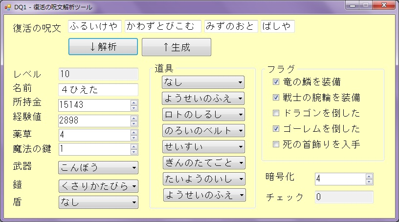 DQ1 - 復活の呪文解析ツール