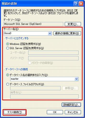 sql2005_05.JPG